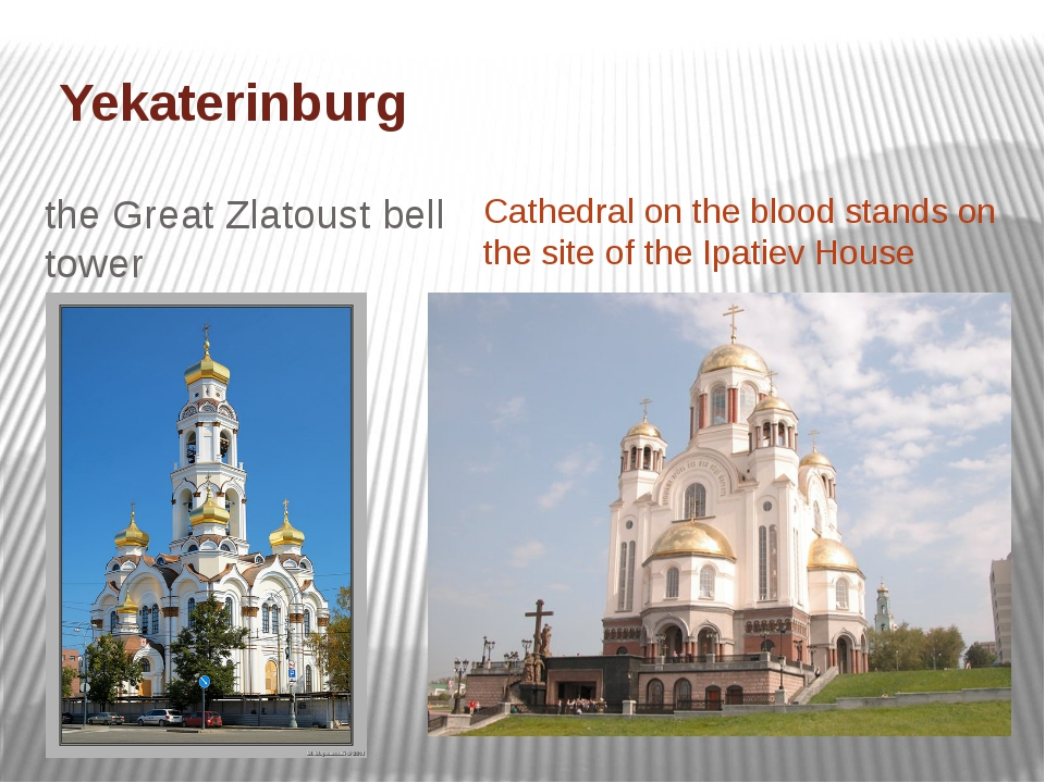 Yekaterinburg Cathedral on the blood stands on the site of the Ipatiev House...