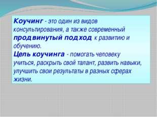 05.01.2014 Хлыстун Галина Петровна Коучинг - это один из видов консультирован