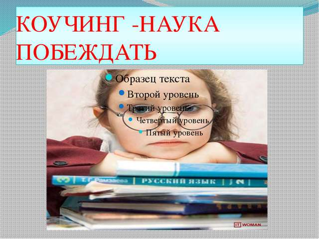 КОУЧИНГ -НАУКА ПОБЕЖДАТЬ 05.01.2014 Хлыстун Галина Петровна