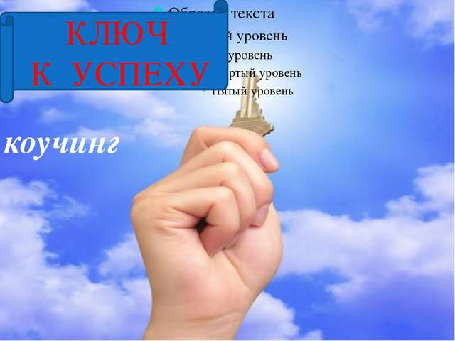 т КЛЮЧ К УСПЕХУ коучинг 05.01.2014 Хлыстун Галина Петровна