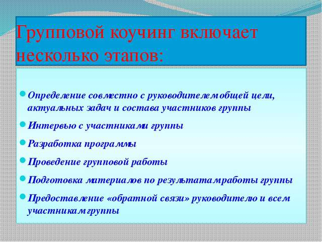 Групповой коучинг включает несколько этапов: Определение совместно с руководи...