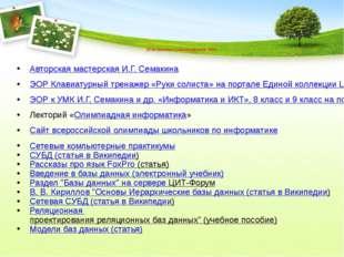 Электронное сопровождение УМК: Авторская мастерская И.Г. Семакина ЭОР Клавиа