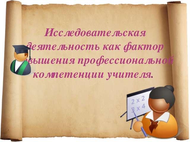 Исследовательская деятельность как фактор повышения профессиональной компете...