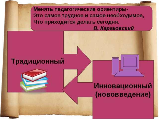 Менять педагогические ориентиры- Это самое трудное и самое необходимое, Чт...