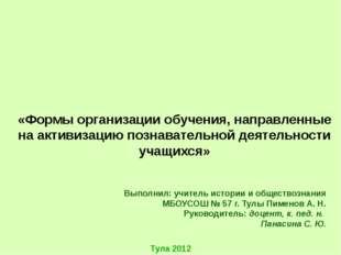 «Формы организации обучения, направленные на активизацию познавательной деят