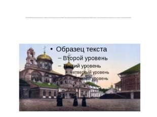 В 1340-х годах Сергий Радонежский основал небольшой монастырь с деревянным С
