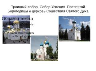 Троицкий собор, Собор Успения Пресвятой Борогодицы и церковь Сошествия Святог