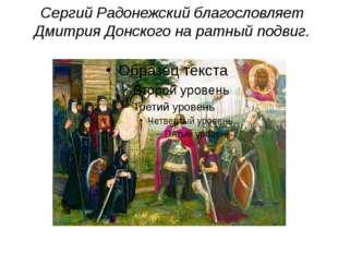 Сергий Радонежский благословляет Дмитрия Донского на ратный подвиг.