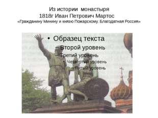 Из истории монастыря 1818г Иван Петрович Мартос «Гражданину Минину и князю По