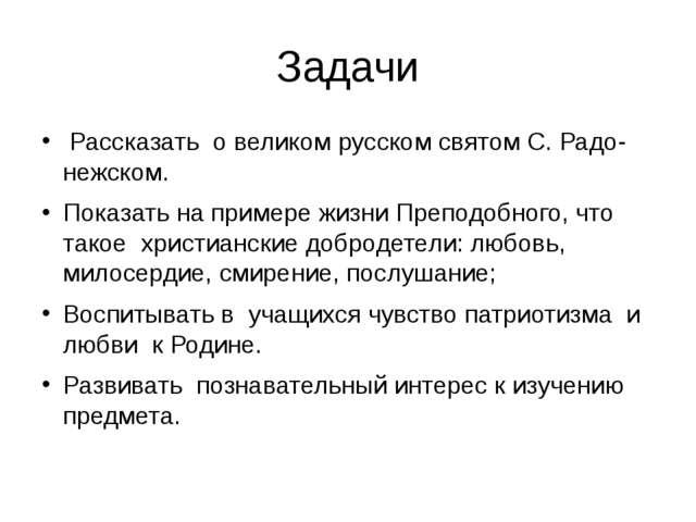 Задачи Рассказать о великом русском святом С. Радо-нежском. Показать на приме...