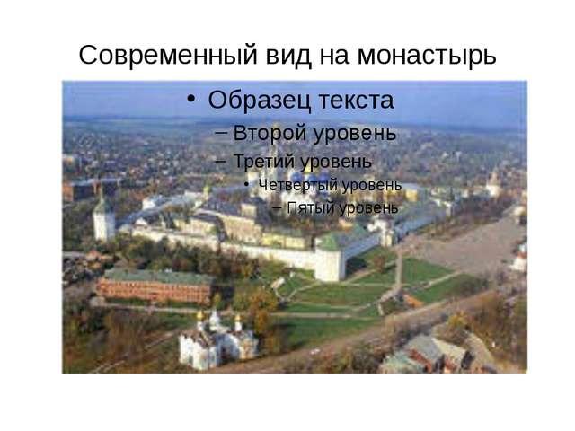 Современный вид на монастырь