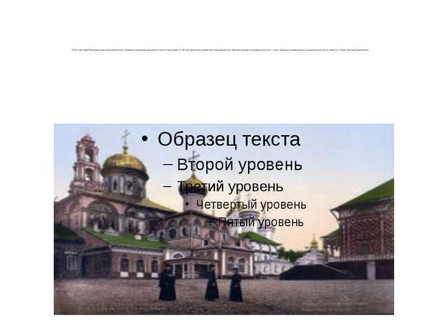 В 1340-х годах Сергий Радонежский основал небольшой монастырь с деревянным С...