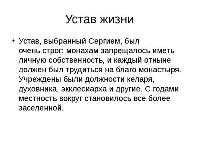 Устав жизни Устав, выбранный Сергием, был очень строг: монахам запрещалось и...