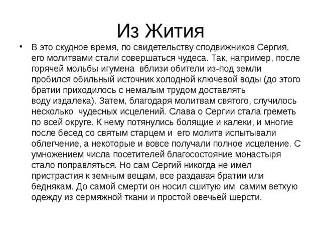 Из Жития В это скудное время, по свидетельству сподвижников Сергия, его молит...