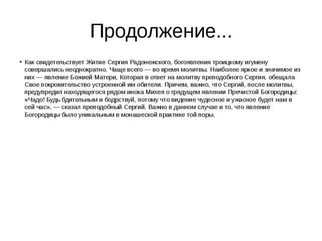 Продолжение... Как свидетельствует Житие Сергия Радонежского, богоявления тро...