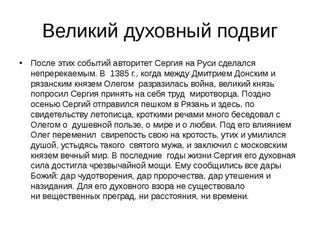 Великий духовный подвиг После этих событий авторитет Сергия на Руси сделался...