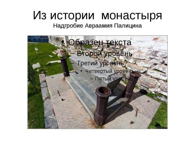 Из истории монастыря Надгробие Авраамия Палицина
