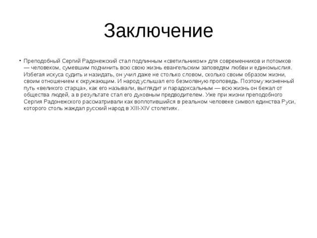 Заключение Преподобный Сергий Радонежский стал подлинным «светильником» для с...