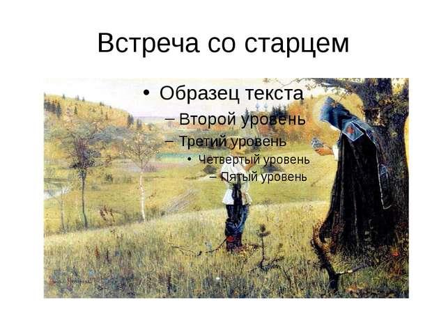 Встреча со старцем
