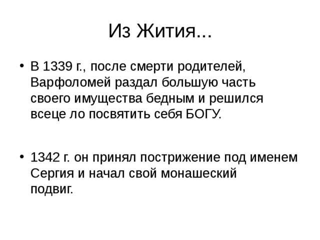 Из Жития... В 1339 г., после смерти родителей, Варфоломей раздал большую част...