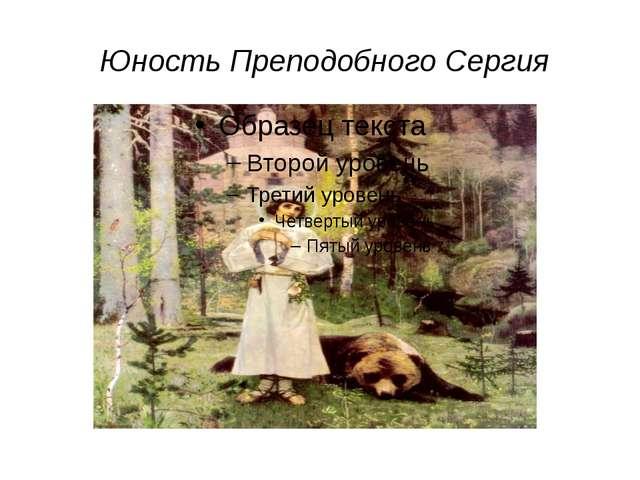 Юность Преподобного Сергия