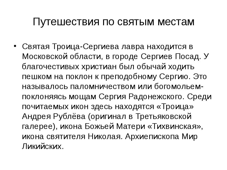 Путешествия по святым местам Святая Троица-Сергиева лавра находится в Московс...
