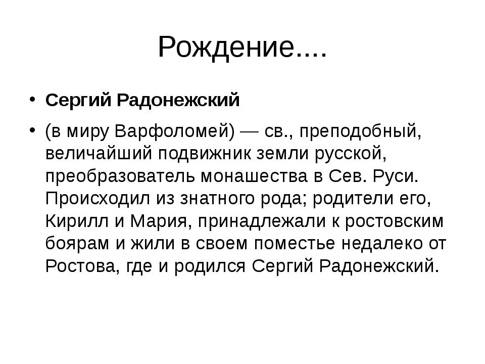 Рождение.... Сергий Радонежский (в миру Варфоломей) — св., преподобный, велич...