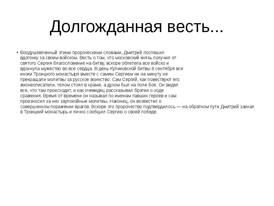 Долгожданная весть... Воодушевленный этими пророческими словами, Дмитрий посп...