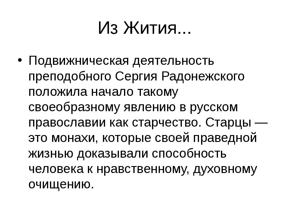 Из Жития... Подвижническая деятельность преподобного Сергия Радонежского поло...