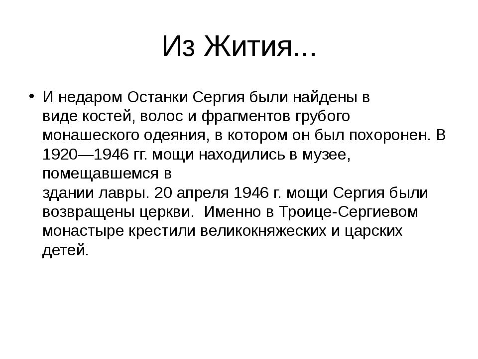 Из Жития... И недаром Останки Сергия были найдены в виде костей, волос и фраг...