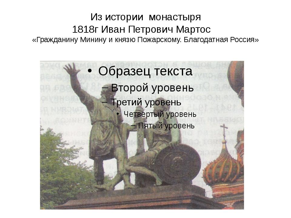 Из истории монастыря 1818г Иван Петрович Мартос «Гражданину Минину и князю По...