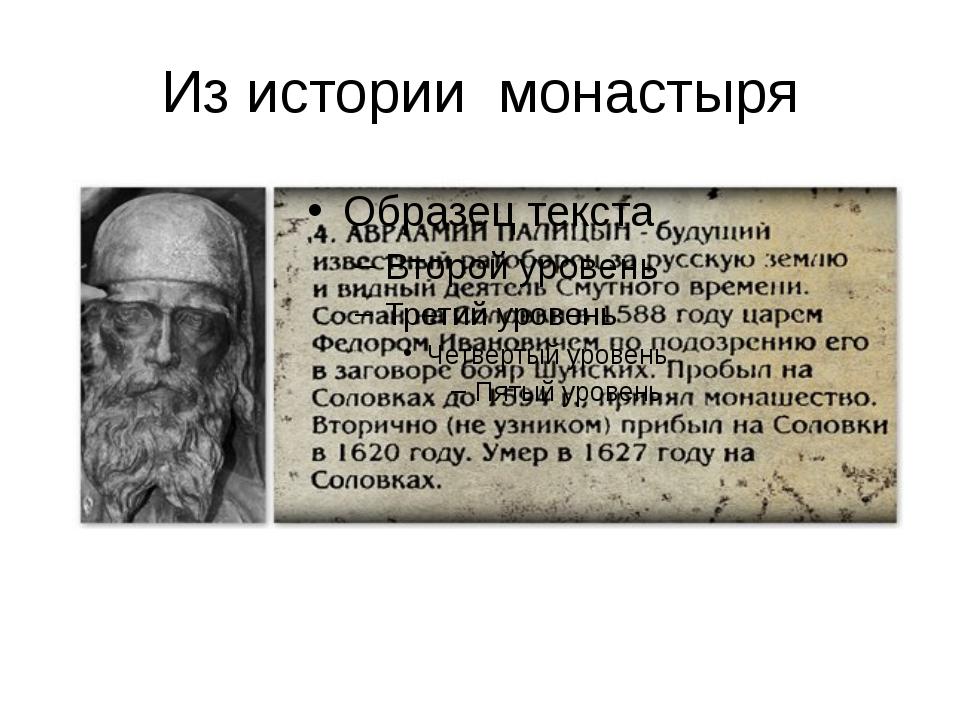 Из истории монастыря