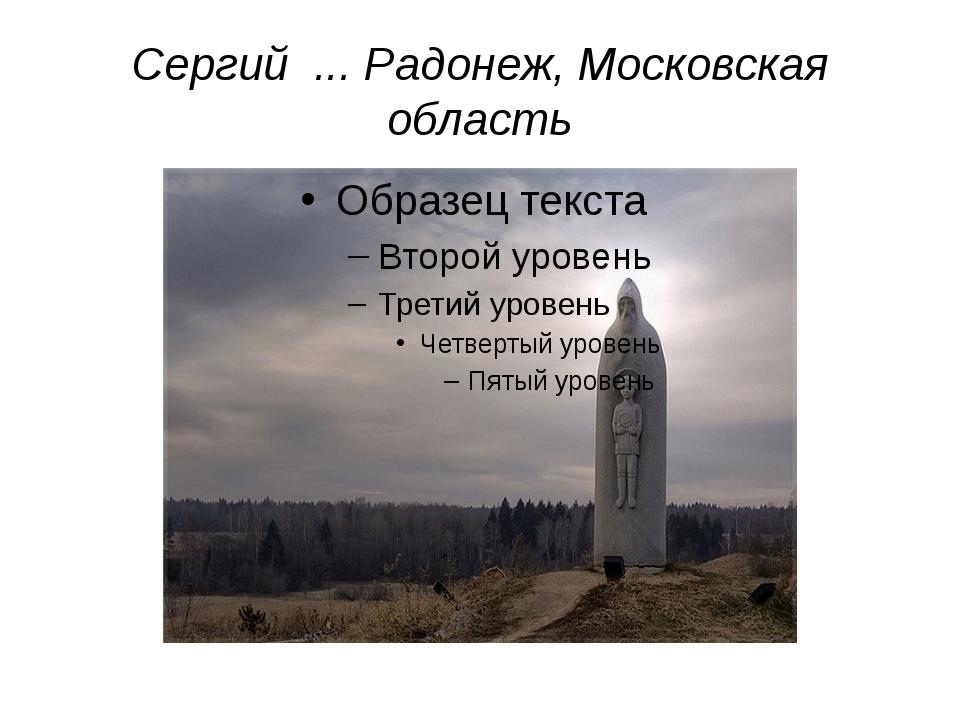Сергий ... Радонеж, Московская область