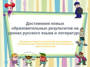 Достижение новых образовательных результатов на уроках русского языка и литер