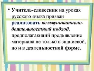 Учитель-словесник на уроках русского языка призван реализовать коммуникативн