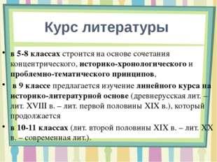 Примерная программа ФГОС по литературе представляет следующие разделы: 1. Ус