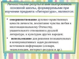 Метапредметные результаты изучения предмета «Литература» в основной школе пр