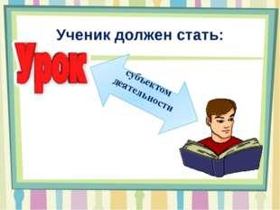 Педагог и психолог В.В.Давыдов писал: «Давно уже пора сменить цель образовани