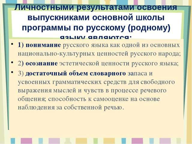 Личностными результатами освоения выпускниками основной школы программы по р...