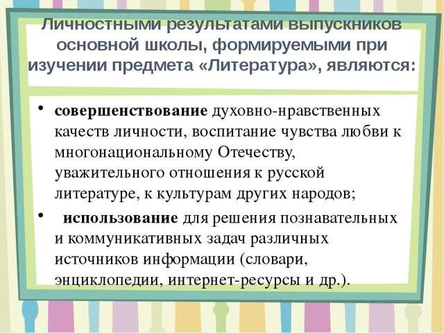 Метапредметные результаты изучения предмета «Литература» в основной школе пр...