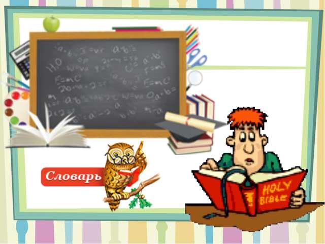 роль учителя: из «транслятора» информации в организатора деятельности ученика...