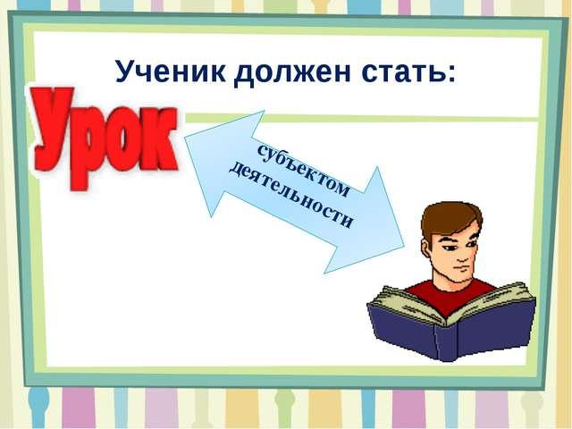 Педагог и психолог В.В.Давыдов писал: «Давно уже пора сменить цель образовани...