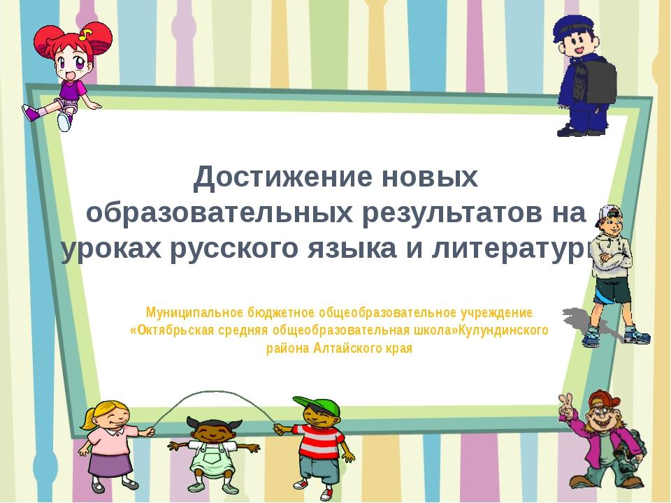 Достижение новых образовательных результатов на уроках русского языка и литер...