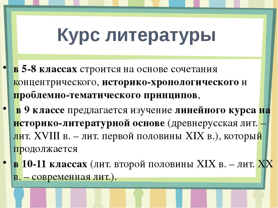 Примерная программа ФГОС по литературе представляет следующие разделы: 1. Ус...