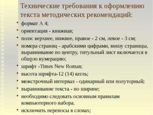 Технические требования к оформлению текста методических рекомендаций: формат