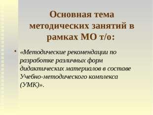 Основная тема методических занятий в рамках МО т/о: «Методические рекомендаци