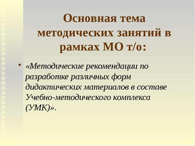 Основная тема методических занятий в рамках МО т/о: «Методические рекомендаци...