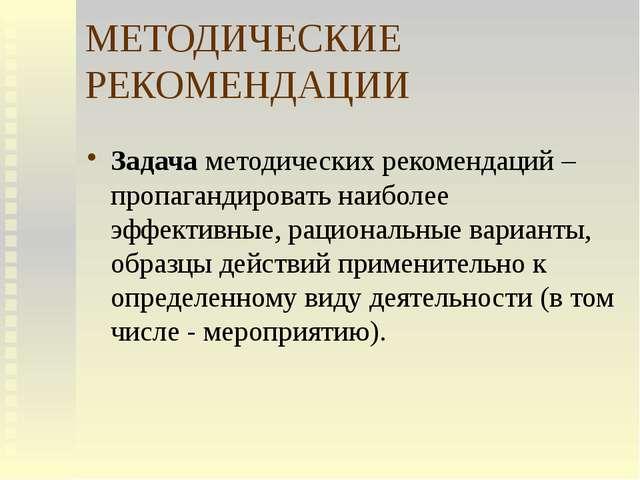 Задача методических рекомендаций – пропагандировать наиболее эффективные, рац...