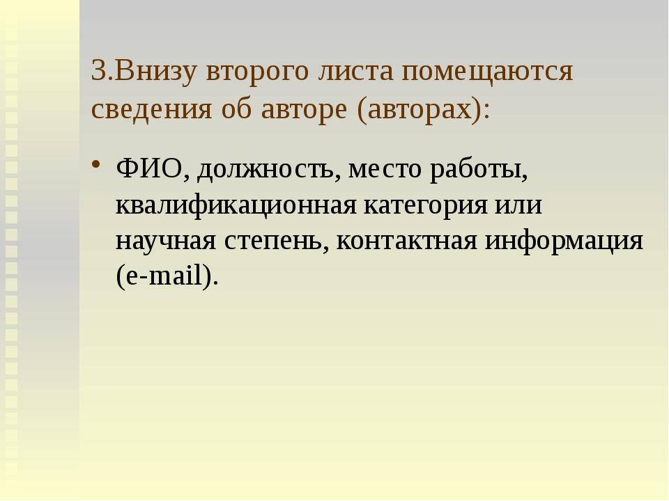 3.Внизу второго листа помещаются сведения об авторе (авторах): ФИО, должность...