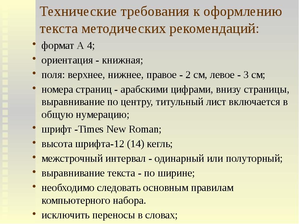 Технические требования к оформлению текста методических рекомендаций: формат...
